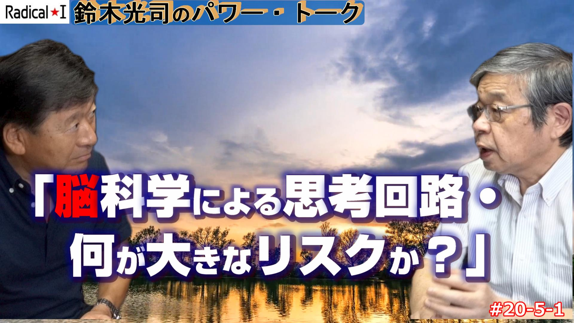 サムネイル1池田信夫