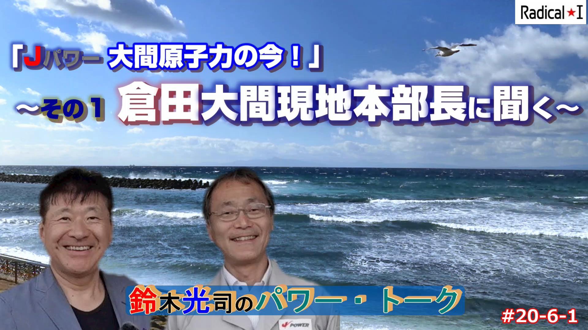 サムネイル1倉田本部長